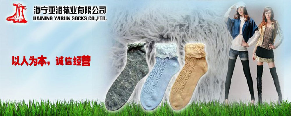 海宁亚润袜业有限公司