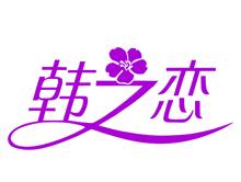 韩之恋hanzhinian