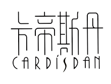 广州纤艺内衣有限公司