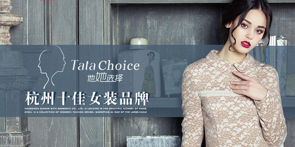 他她选择tata choice