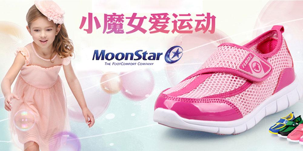 月星童鞋MoonStar