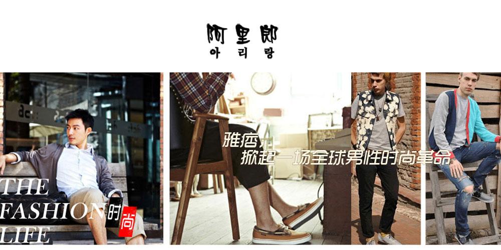 广州阿里郎鞋业有限公司