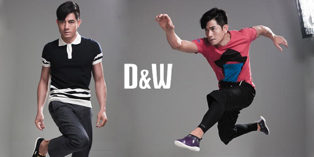 舞出我天地D&W