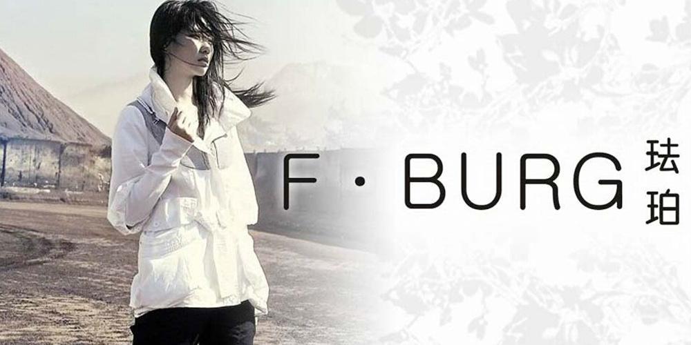 珐珀 F.BURG