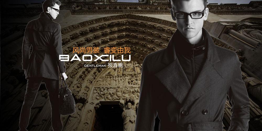 报喜鹿baoxilu