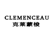 克莱蒙梭clemenceau