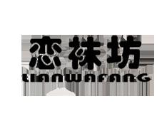 北京恋袜坊商贸有限公司
