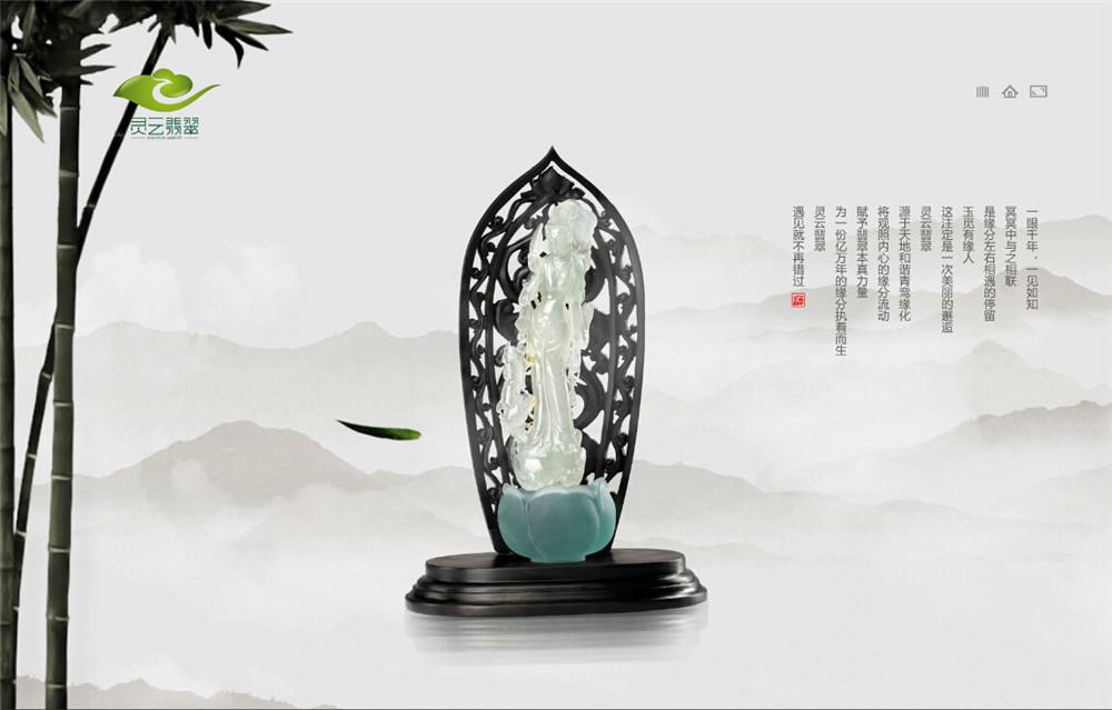 靈云翡翠、猛犸印象形象圖