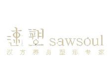 广州速塑内衣有限公司