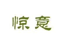 桂林市龙凤吉祥服饰有限公司