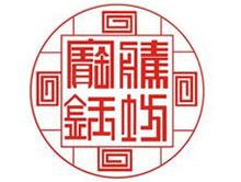 广州市宝腾珠宝有限公司