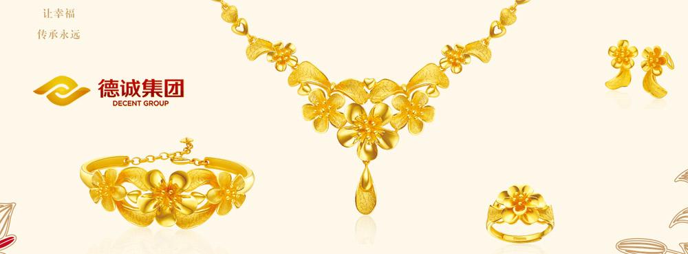 德诚珠宝形象图