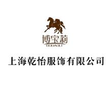 上海乾怡服饰有限公司