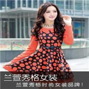 兰萱秀格品牌女装 展示简约优雅的风格