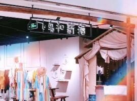 深圳华润万象汇新店开业——飞鸟和新酒的区域战略布局