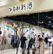 上海月星环球港新店开业——飞鸟和新酒,打造自然漫活的生活方式