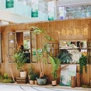 飛鳥和新酒520快閃店 | 在城市小木屋,打造自然粉色浪漫