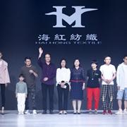 2019江南國際時裝周:華東輕紡中心品牌面料聯合發布秀屬于面料的優雅