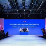 第45屆世界技能大賽中國組委會合作伙伴簽約儀式在江蘇常熟舉行