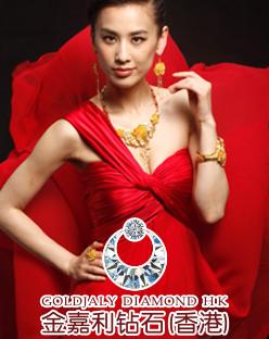 金嘉利珠寶品牌