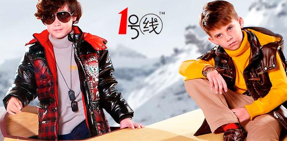 1号线--中国最具影响力的折扣品牌童装