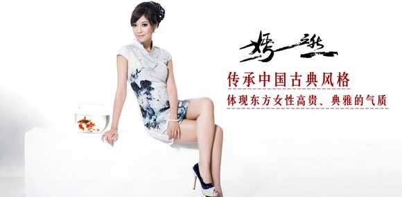 嫣之然女装,传承中国古典风格
