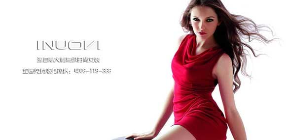伊娜薇女装品位时尚、健康生活