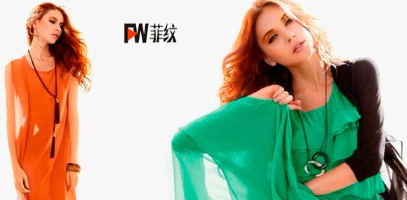 菲纹中国女装折扣品牌