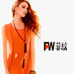 菲纹--中国第一女装折扣品牌