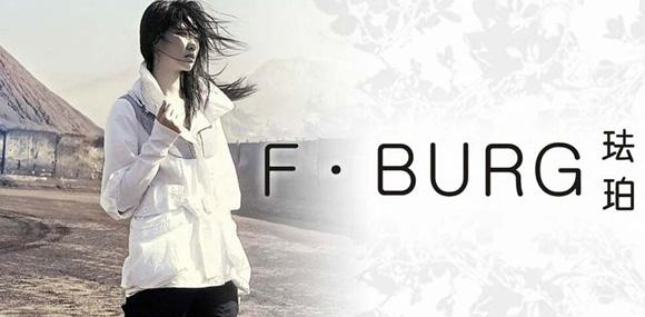 F.BURG珐珀女装品牌时髦而不古怪