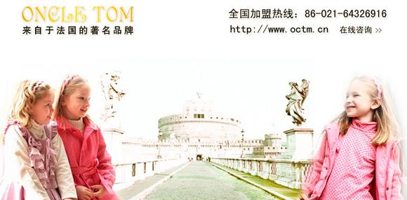 奥克汤姆给中国儿童带来法兰西风情