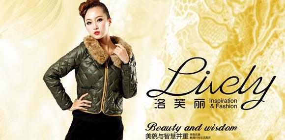 洛芙丽羽绒服--美貌与智慧并重