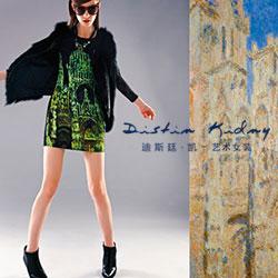 """""""迪斯廷.凯""""为中国现代女性提供独特、与众不同个性化艺术女"""