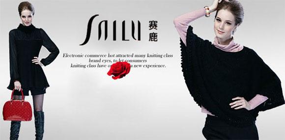 賽鹿SAILU品牌誠邀您加盟