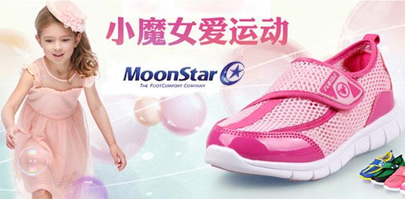 月星童鞋--童趣相伴,步步健康