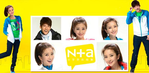 纳迪亚N+a分享型休闲服的品牌