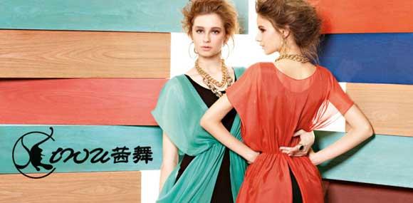 茜舞女装让所有的女性穿出不凡的优雅气质