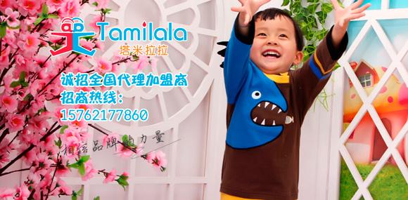 塔米拉拉--用心呵护宝宝每一天
