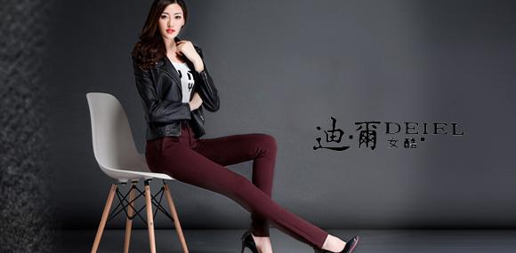 迪尔女酷为女性定位时尚裤装