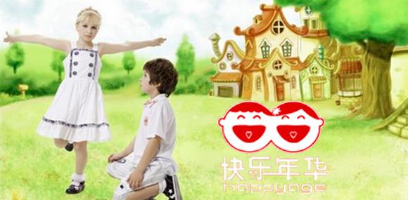 快乐年华打造中国童装大众品牌