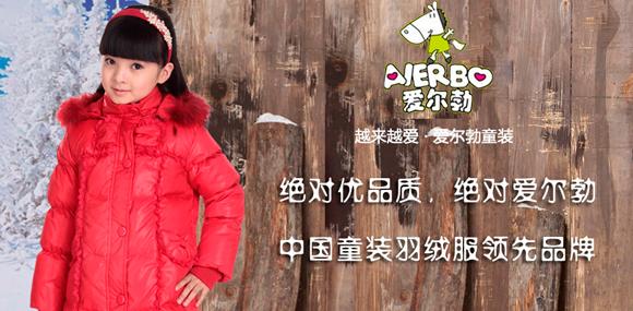 爱尔勃中国童装羽绒服品牌