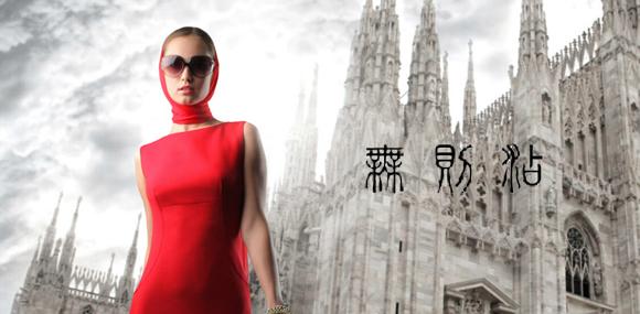 无则添女装--打造属于自己的形象价值体系,传导时尚美丽新纪元