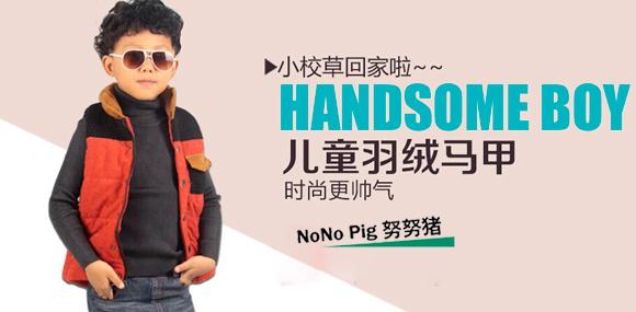 努努猪--缔造童装第一品牌