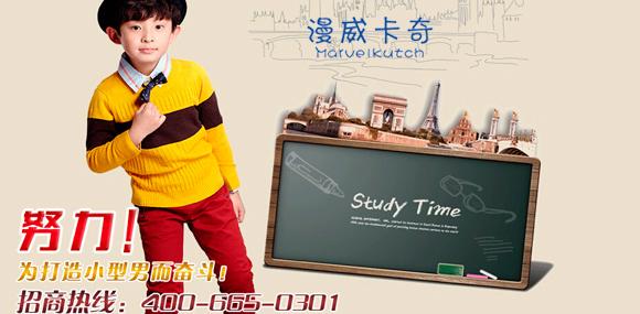 漫威卡奇为中国儿童的时尚,不懈努力奋斗!