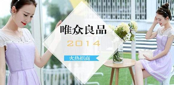 让唯众良品成为中国最受欢迎的服装折扣品牌
