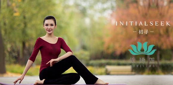 依琦莲瑜伽服从内到外的完美绽放