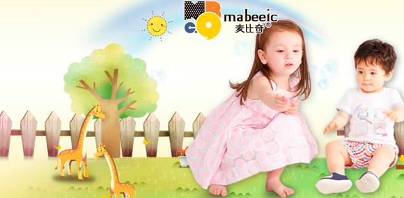 麦比奇婴幼装--麦向未来,童样精彩
