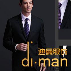 蒙迪绅诺高端商务男装赋予男士令人神往的魅力