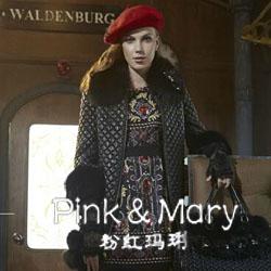 粉红玛丽--为女性打造不同生活场合的极致魅力