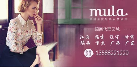 慕拉--致力于成为精致轻淑女装第一品牌